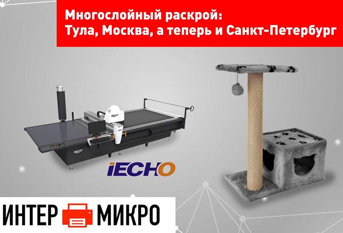 【Case voor samenwerking tussen dealers】 INTERMICRO. Rusland