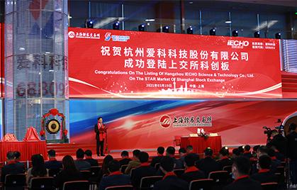 IECHO met succes genoteerd op de STAR-markt van Shanghai Stock Exchange